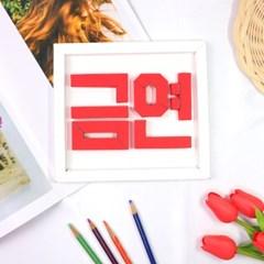 금연한글 일반형 액자 만들기 패키지 DIY (5인용)