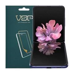 VSP 갤럭시 Z 플립 풀커버 액정보호필름 2매