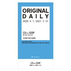 20년 오리지날 1D2P 리필 - 4월(CO)