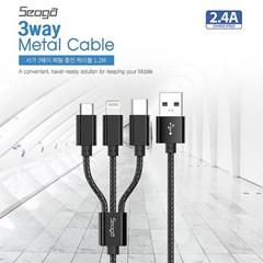 [S] 서가 3way 메탈 충전케이블