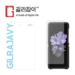갤럭시 Z 플립 컬핏 지문방지 액정보호필름 2매 (후면필름 1매 증정)