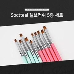 Soctteal 젤브러쉬 5종 세트 / 플랫/라운드 / 네일도구/_(4160007)