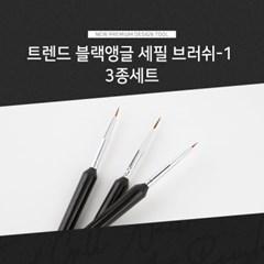 트렌드 블랙앵글 세필 브러쉬-1 3종세트 /세필붓/네일아_(4159342)