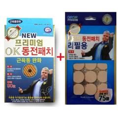 OK 동전패치(90개)+리필지(75매)_(2313878)