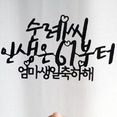 환갑 고희연 케이크 토퍼 주문제작