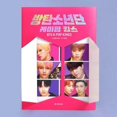 방탄소년단 케이팝 킹스