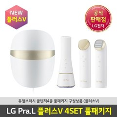 LG프라엘 플러스V 듀얼브러쉬클렌저 4종 풀패키지 PRALS1PV