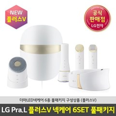 LG 프라엘 플러스V 넥케어 6종 풀패키지 PRAL6S1PV