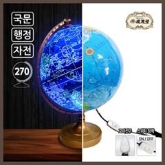 세계로 별자리지구본 270-BL 블루 지름27cm 선물_(1115640)