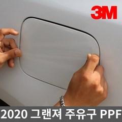 3M PPF 주유구 보호필름 2020 더뉴 그랜져 긁힘방지_(2572343)