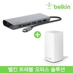 [벨킨X링크시스] 트래블 홈오피스 - F4U092kr + WHW0101