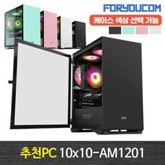 텐바이텐 추천PC 10x10-AM1201 사무용 PC