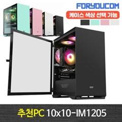 텐바이텐 추천PC 10x10-IM1205 게이밍 PC