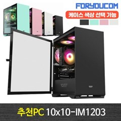 텐바이텐 추천PC 10x10-IM1203 게이밍 PC