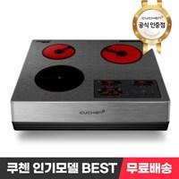 [쿠첸] 하이브리드 3구 전기레인지 RIC-S3A02DS 공식인증 판매점