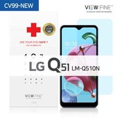 블루라이트 차단 액정보호필름[CV99-NEW] LG Q51(LM-Q510N)