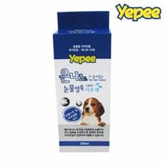 Yepee 은나노 눈물얼룩 지우개 120ml (pb)