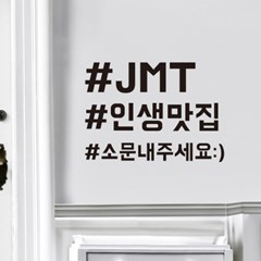 JMT 인생맛집 해시태그 가게스티커
