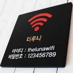 와이파이 표지판 비밀번호 wifi 안내문구