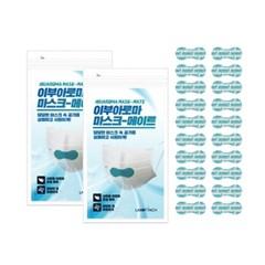 [약국판매상품] 라보타치 마스크 패치 1+1개 (각10매입)_(1591519)