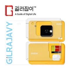 이메이션 포토프린터 CU-T C210 보호필름 2매 (LCD필름 1매 증정)