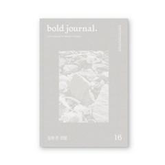 볼드저널 Bold journal ISSUE NO.16 - 필환경 생활
