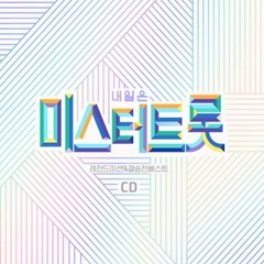 내일은 미스터트롯 [레전드미션&결승전 베스트] (2CD)
