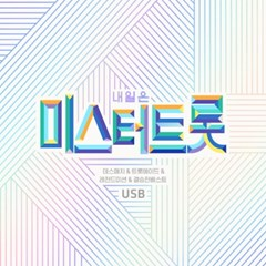 미스터트롯/데스매치&트롯에이드&레전드미션&결승전 베스트 (USB)