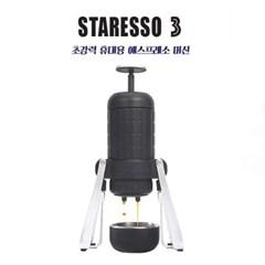 휴대용 커피머신 스타레소3 미라지