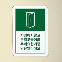 문 열고 들어오세요 M 유니크 인테리어 디자인 포스터 식당 카페