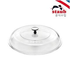 [스타우브] 돔 유리 뚜껑 20cm (ST5212000)