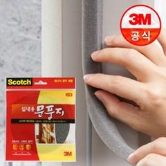 3M 스카치 실내용 문풍지 소형 1개 외풍차단/문틈막기_(2248125)