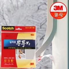 3M 스카치 실외용 문풍지 소형 외풍막기/문틈/차단_(2248121)