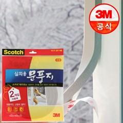 3M 실외용 문풍지 대형 2개입 기획팩_(2248119)
