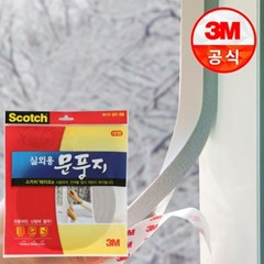 3M 스카치 실외용 문풍지 대형 외풍차단/문틈/차단_(2248118)