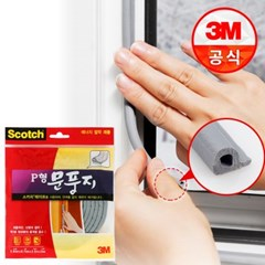 3M 스카치 P형 문풍지 외풍차단/소음감소/충격방지_(2248112)