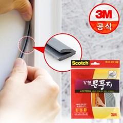 3M 스카치 V형 문풍지 외풍차단/소음감소/충격방지_(2248111)