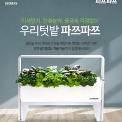 우리텃밭 파쯔파쯔 식물재배기 Basic