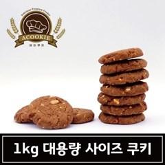 에이쿠키 수제쿠키 초코피넛1kg_(1920953)