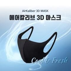 [에어칼리브] 3D 패션마스크 3매 1세트 가볍고 시원한 마스크