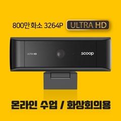 스쿱 울트라 HD 웹캠 (800만 화소) 예판5/4일 순차출고