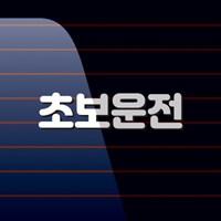캐찹 자동차스티커 텍스트 초보운전_12