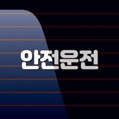캐찹 자동차스티커 텍스트 안전운전_13