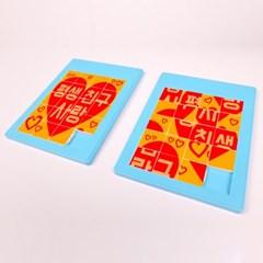 폭력예방 슬라이드 퍼즐 만들기 놀이(30인용)