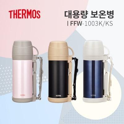 [써모스] 스테인리스 대용량 보틀 FFW-1003K/KS (1L)