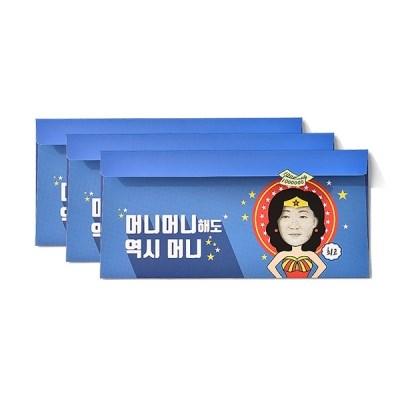079-ME-0025 / 방긋 원더우먼 돈봉투 3매 SET