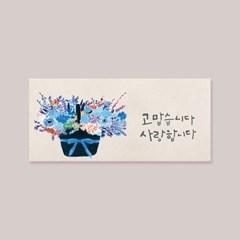 캘리엠 고맙습니다 사랑합니다 돈봉투 캘리그라피 카드