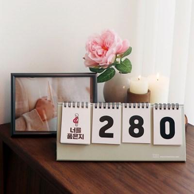 텐박스 디데이달력 - 임신축하선물,만년,기념일