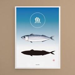 등푸른 생선 M 유니크 인테리어 디자인 포스터 식당