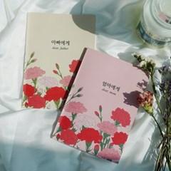 자식문답 2종 [엄마에게 & 아빠에게] 부모님 문답 마미 대디 북